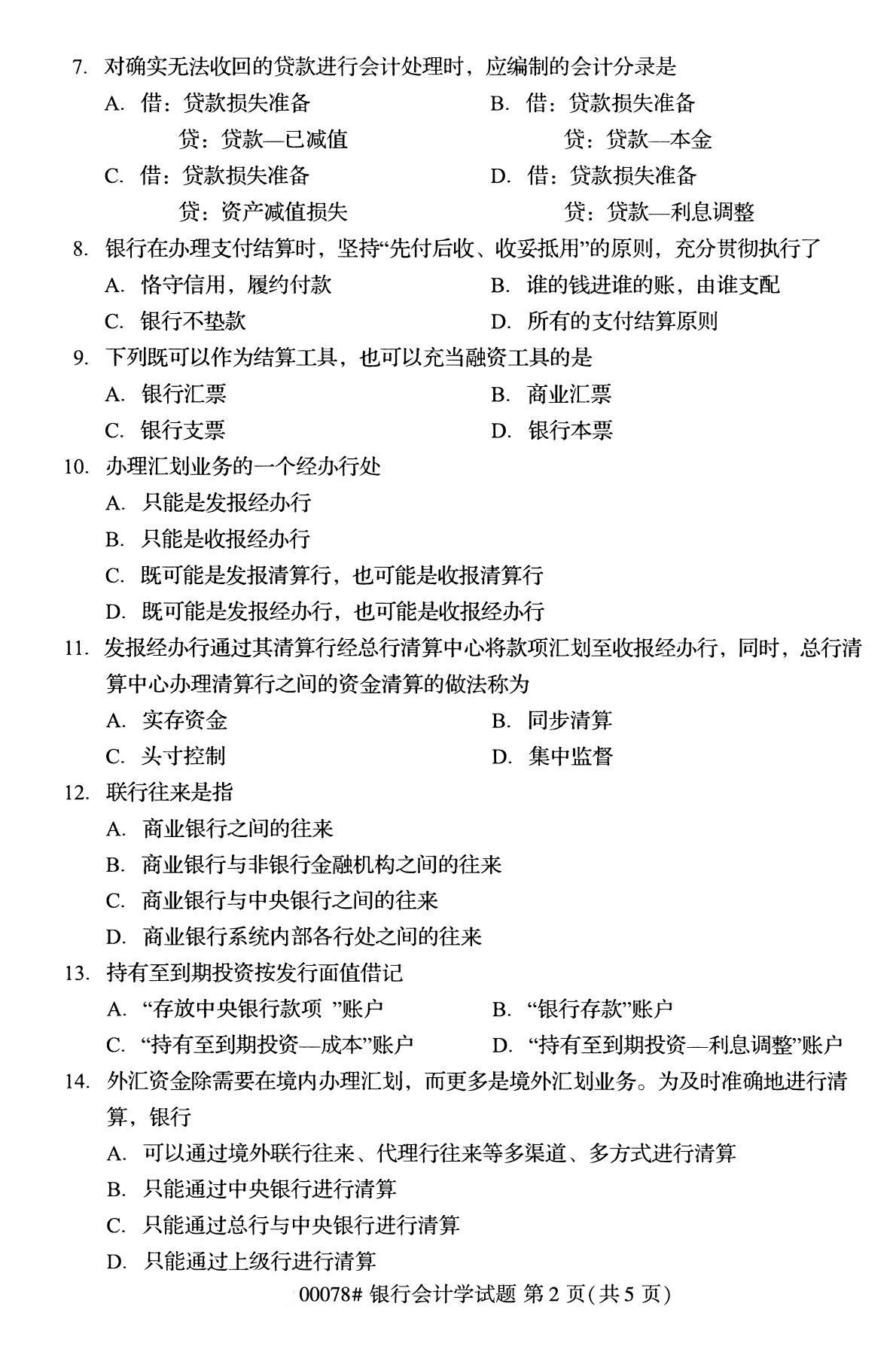 浙江自考备考:2020年8月自考00078银行会计学试题2