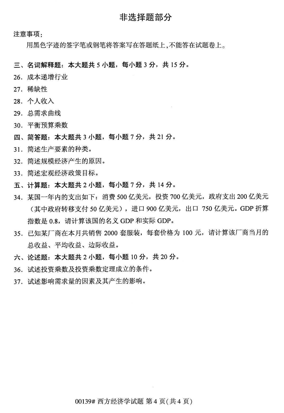 浙江自考本科:2020年8月自考00139西方经济学试题4