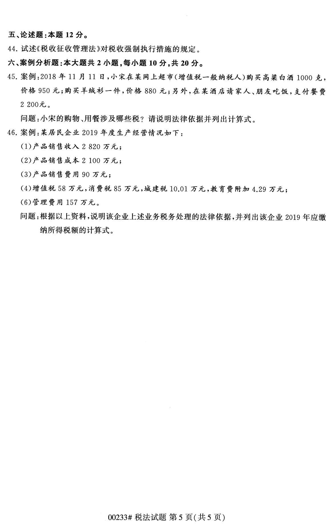 浙江自考备考:2020年8月自考00233税法试题5