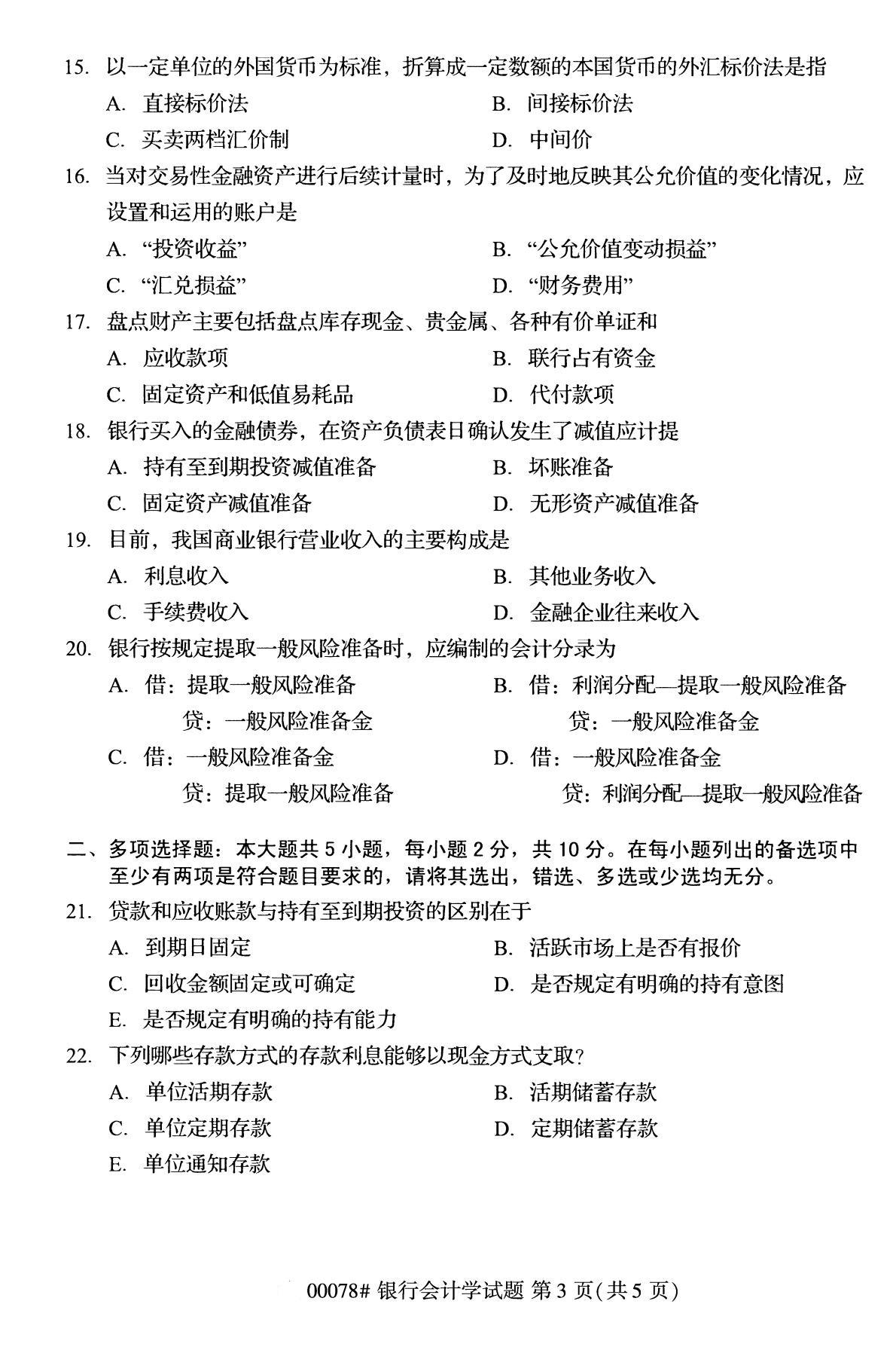 浙江自考备考:2020年8月自考00078银行会计学试题3