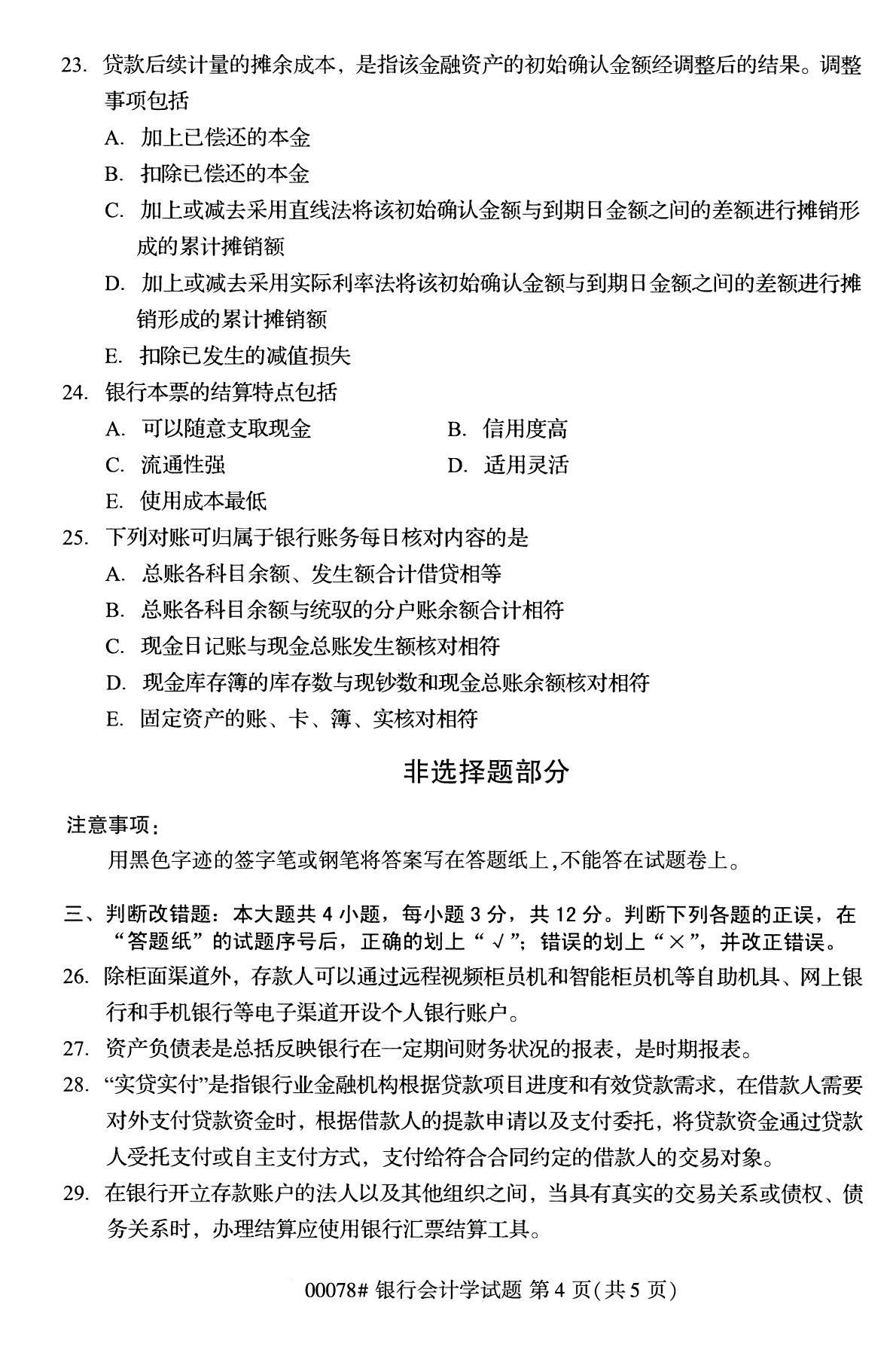 浙江自考备考:2020年8月自考00078银行会计学试题4