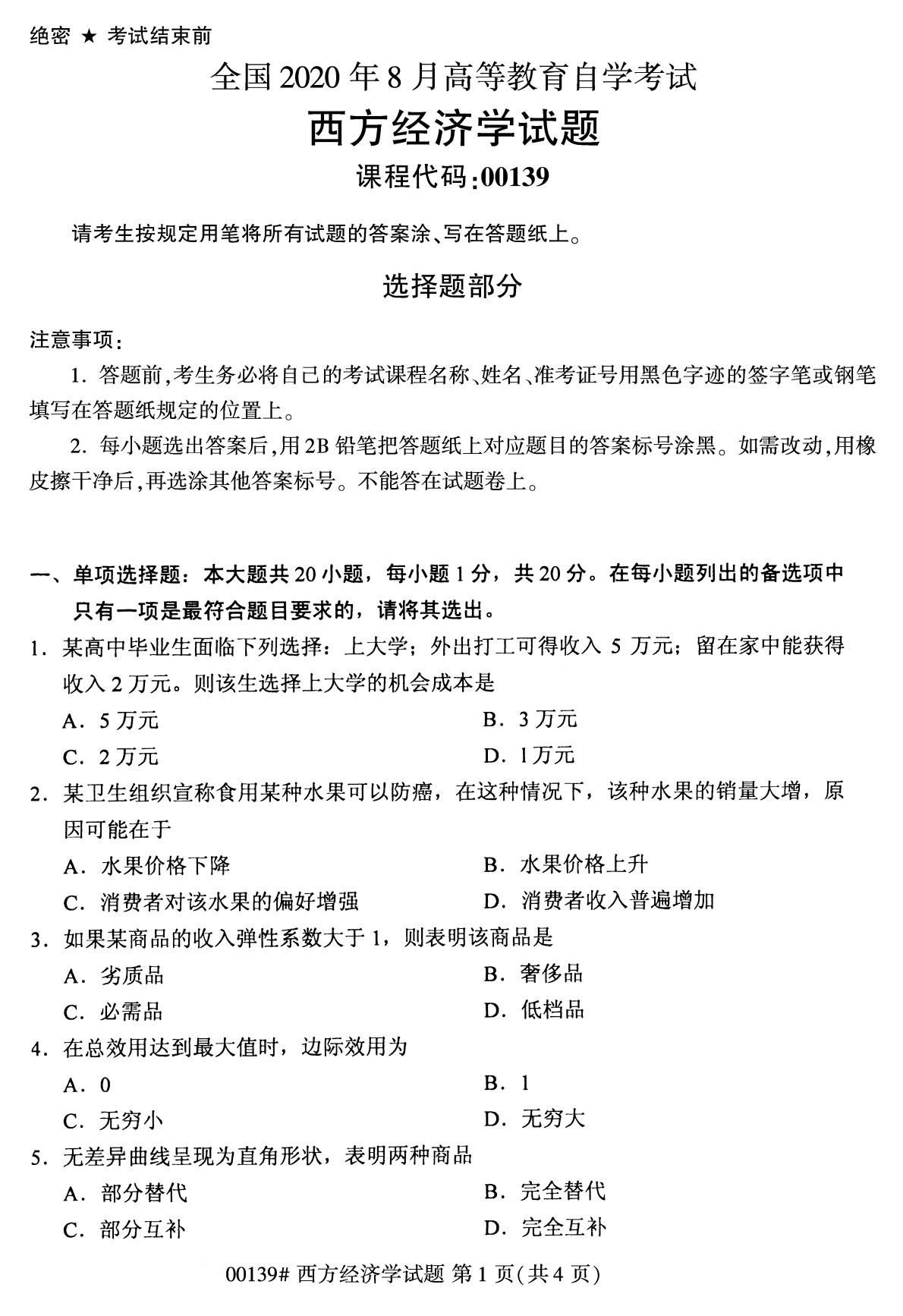 浙江自考本科:2020年8月自考00139西方经济学试题