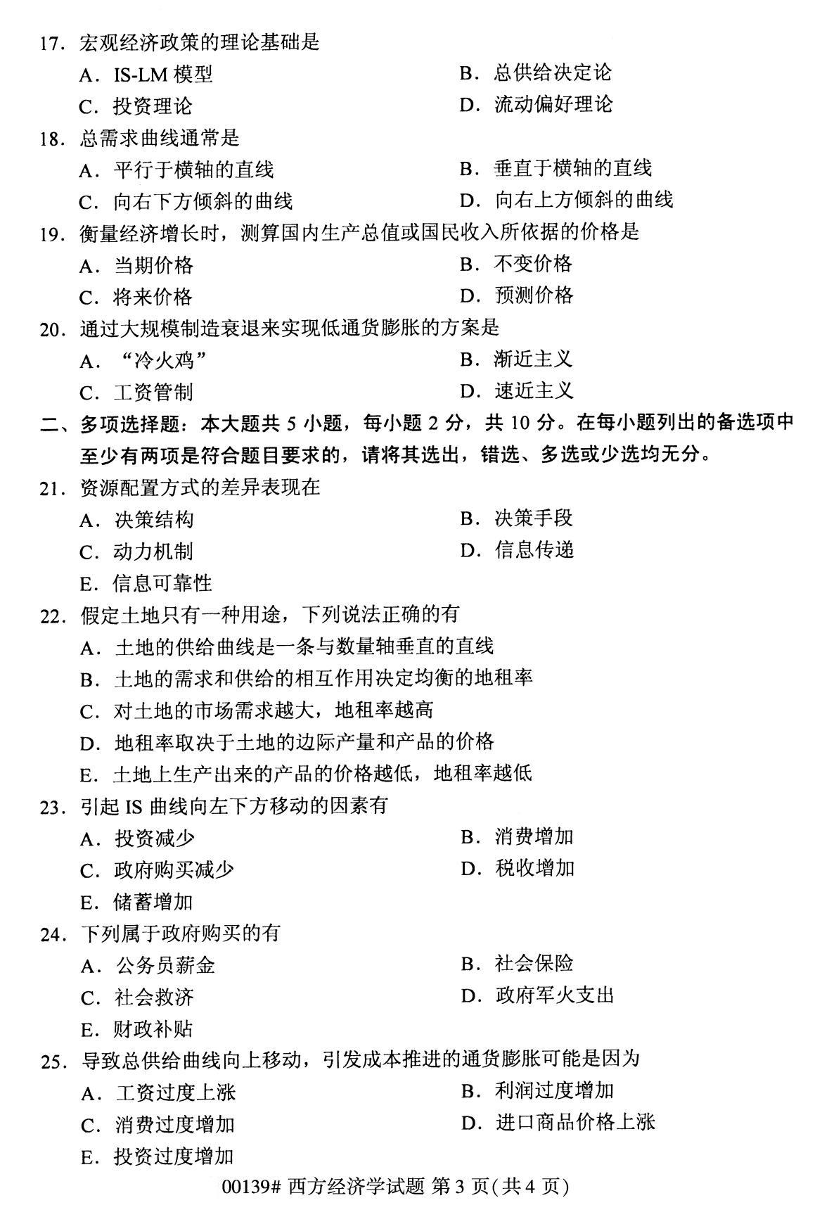 浙江自考本科:2020年8月自考00139西方经济学试题3