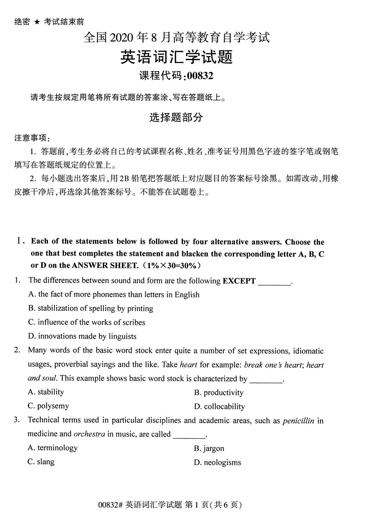 浙江自考本科备考:2020年8月自考00832英语词汇学试题1