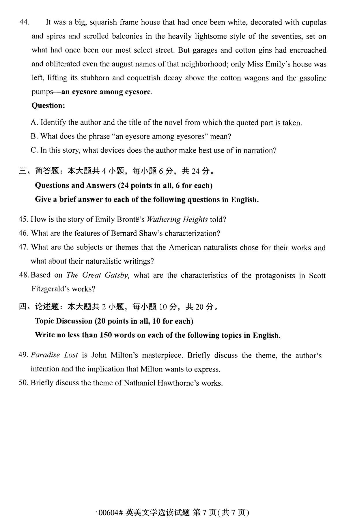 浙江自考本科复习资料:2020年8月自考00604英美文学选读试题7