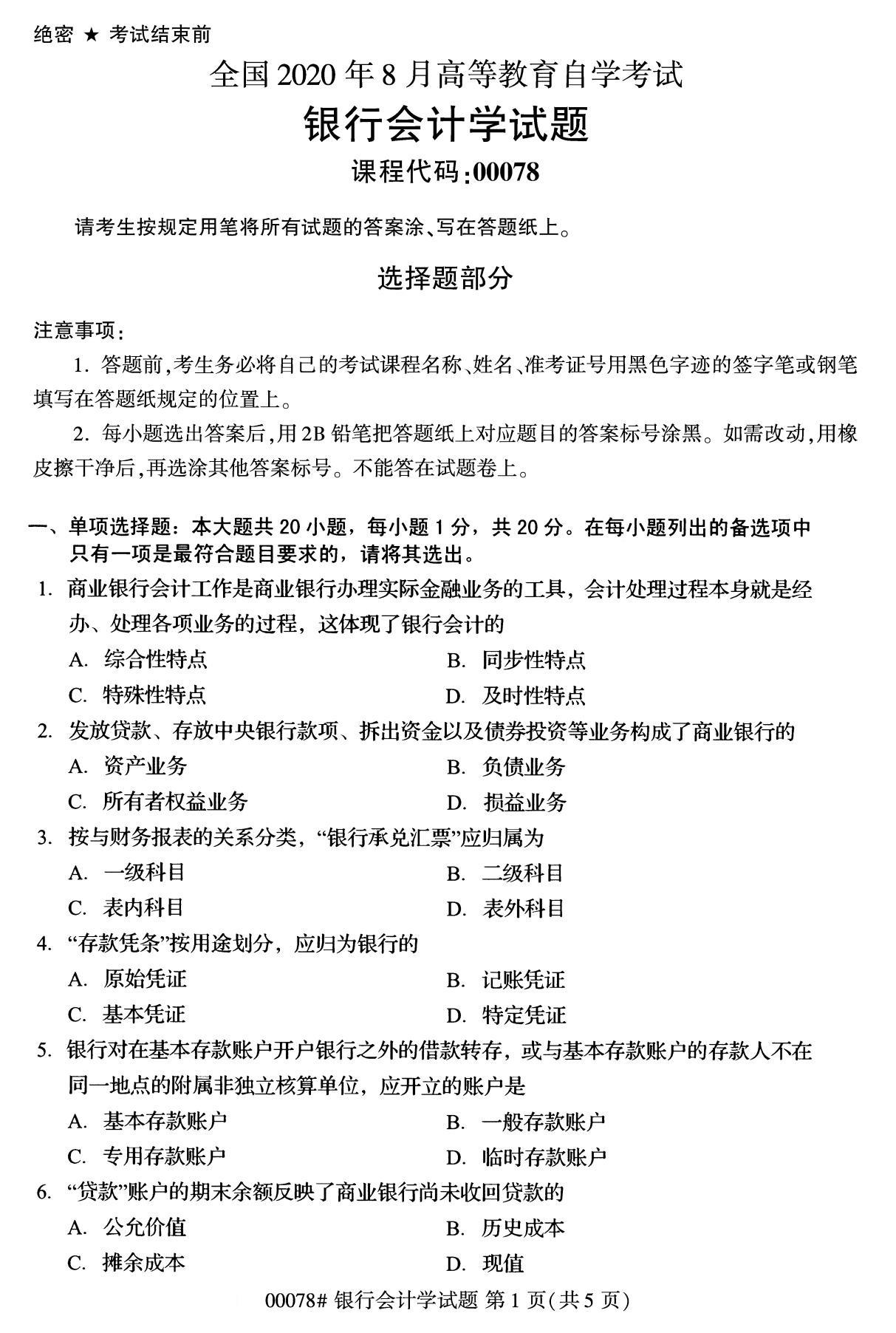 浙江自考备考:2020年8月自考00078银行会计学试题1