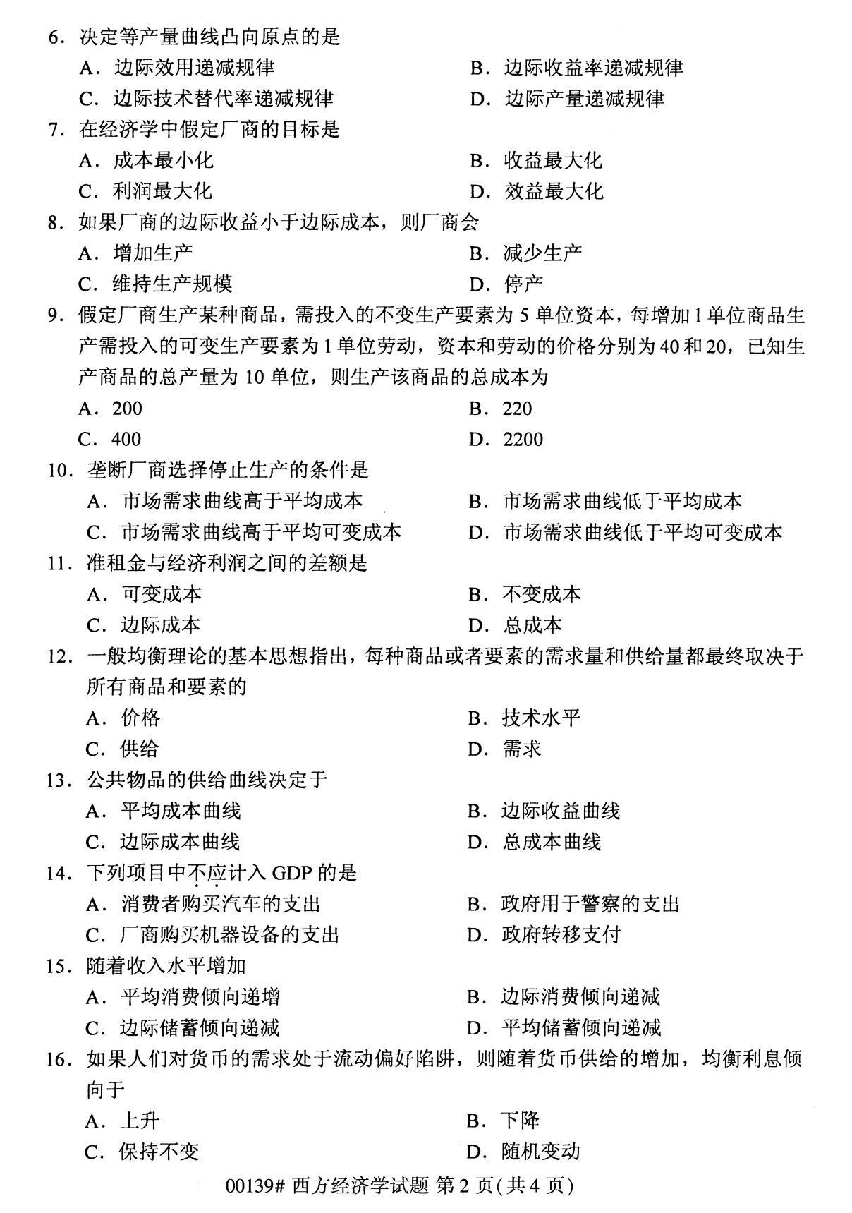 浙江自考本科:2020年8月自考00139西方经济学试题2