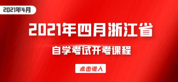 2021年4月浙江自学考试开考课程