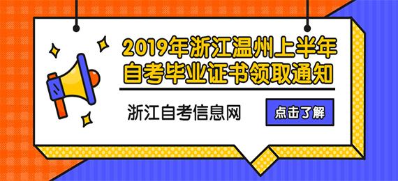 2019年浙江温州上半年自考毕业证书领取通知
