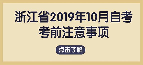 浙江省2019年10月自考考前注意事项