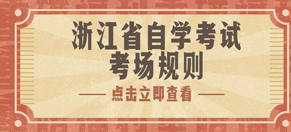 【必看】浙江省自学考试考场规则
