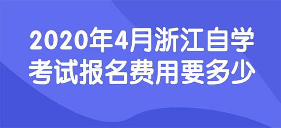 2020年4月浙江自学考试报名费用要多少