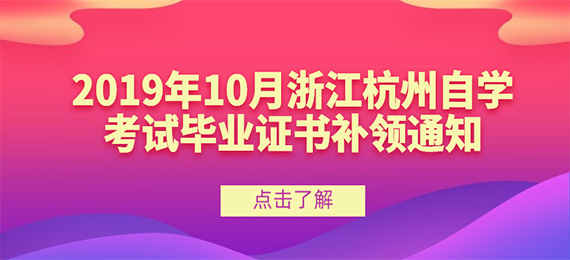 2019年10月浙江杭州自学考试毕业证书补领通知