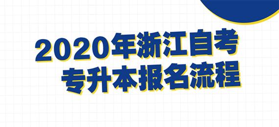 2020年浙江自考专升本报名流程