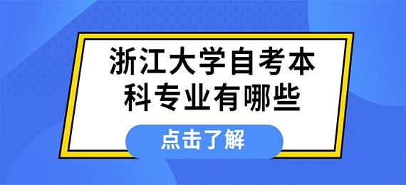 浙江大学自考本科专业有哪些