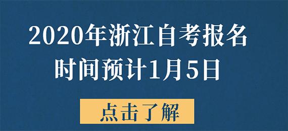 2020年浙江自考报名时间预计1月5日