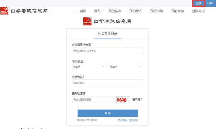 2019年下半年浙江省高等教育自学考试课程免考办理指南