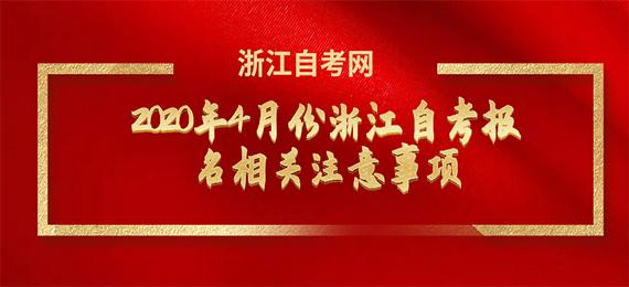 2020年4月份浙江自考报名相关注意事项