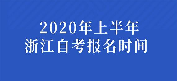 2020年上半年浙江自考报名时间