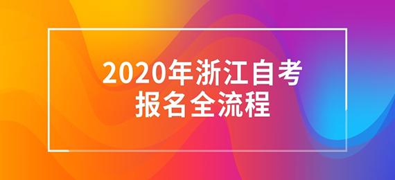 2020年浙江自考报名全流程