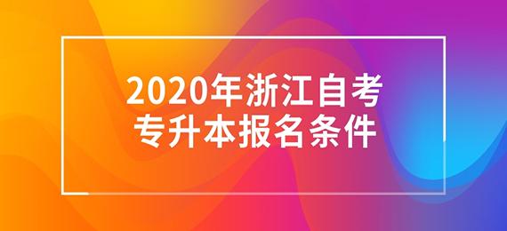 2020年浙江自考专升本报名条件