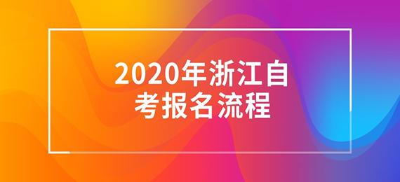 2020年浙江自考报名流程