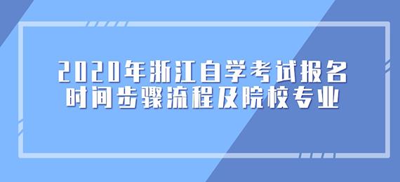 2020年浙江自学考试报名时间步骤流程及院校专业