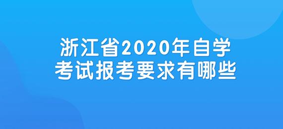 浙江省2020年自考报考要求公民身份即可参加