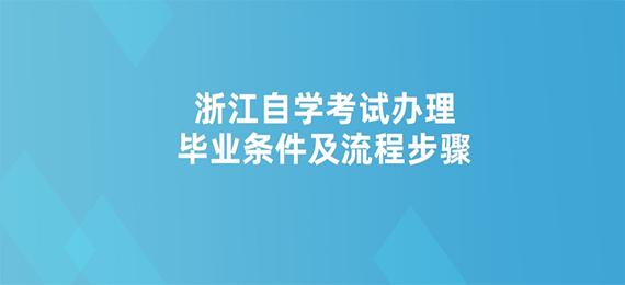 浙江自学考试办理毕业条件及流程步骤
