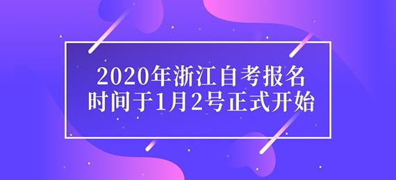 2020年浙江自考报名时间于1月2号正式开始