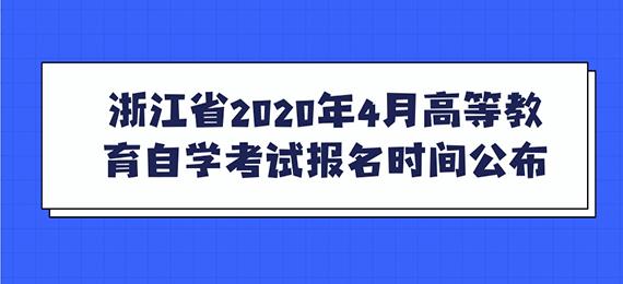 浙江省2020年4月高等教育自学考试报名时间公布