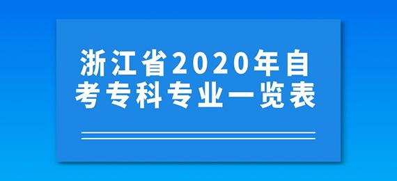 浙江省专科院校_浙江省2020年自考专科专业一览表_浙江自考网