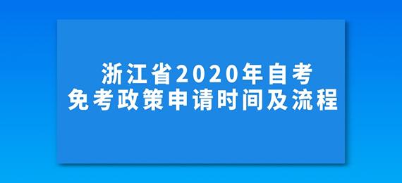 浙江省2020年自考免考政策申请时间及流程