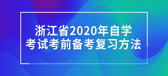 浙江省2020年自学考试考前备考复习方法