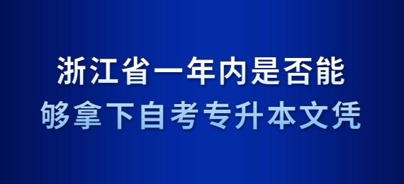 浙江省一年内是否能够拿下自考专升本文凭