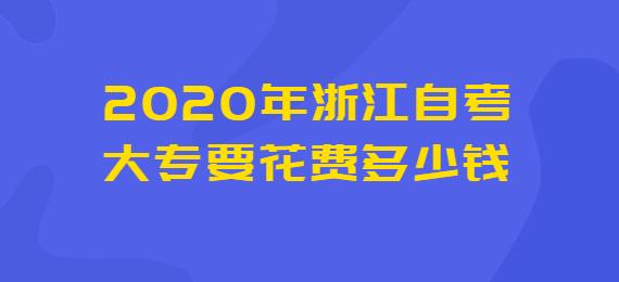 2020年浙江自考大专要花费多少钱