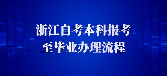 浙江自考本科报考至毕业办理流程