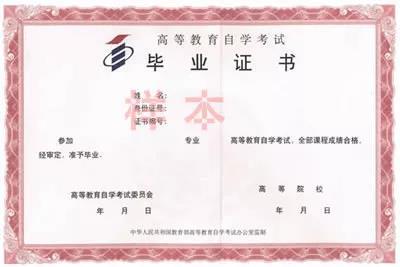 自考证书样例: