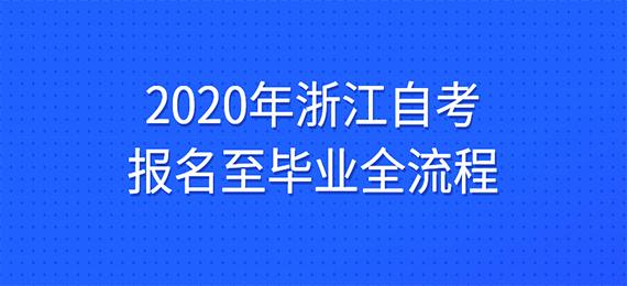 2020年浙江自考报名至毕业全流程