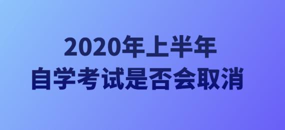 2020年上半年自学考试是否会取消