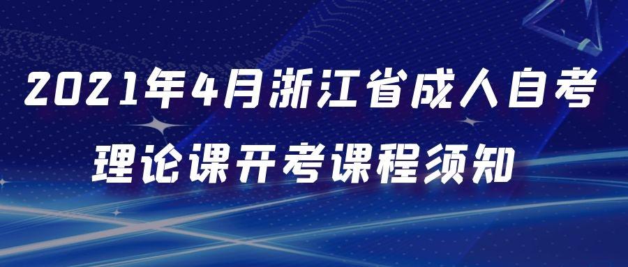 2021年4月浙江省成人自考理论课开考课程须知