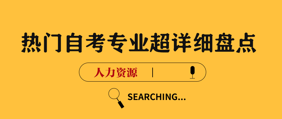2021年浙江自考热门好就业专业推荐!