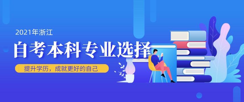 2021年浙江自考本科专业该如何选择?
