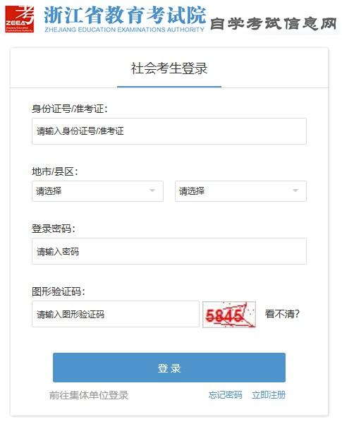 浙江自考报名系统入口