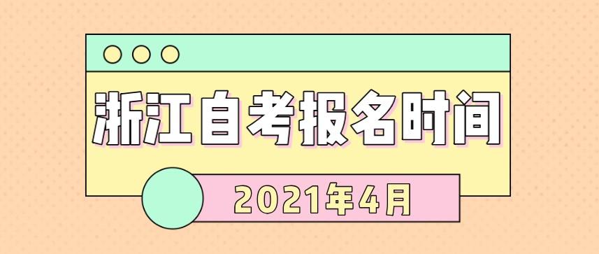 2021年4月浙江自考报名时间!