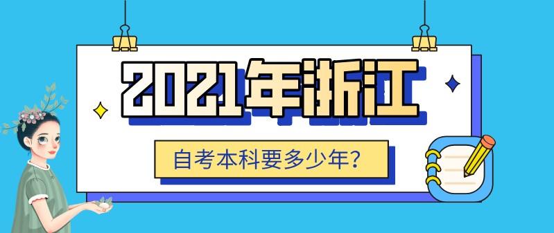 2021年浙江自考本科要多少年?
