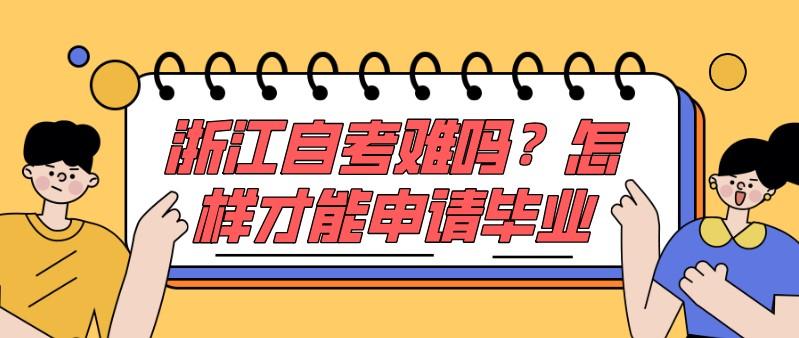 浙江自考难吗?怎样才能申请毕业