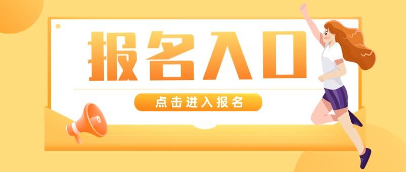 浙江省2021年4月自考报名入口已开启!