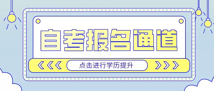 浙江自考报名通道