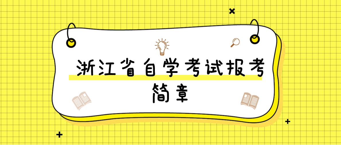 2021年4月浙江省自学考试报考简章